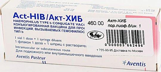 Вакцина Акт - Хиб
